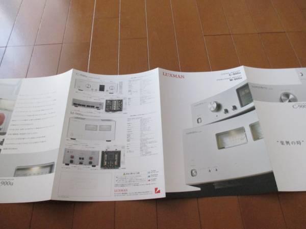 B7530カタログ*LUXMAN*C-900u m-900u2014.1発行_画像3