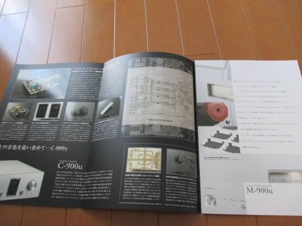B7530カタログ*LUXMAN*C-900u m-900u2014.1発行_画像2