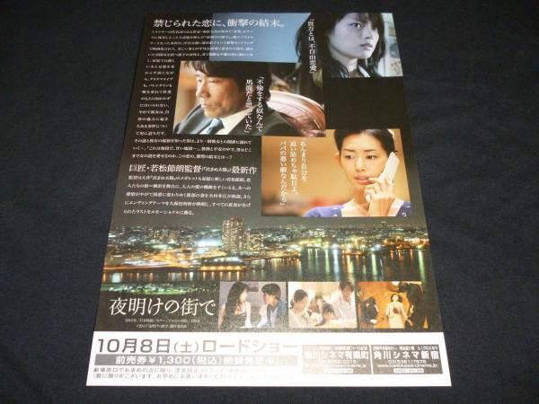 ■映画チラシ 岸谷五朗/深田恭子主演 「夜明けの街で」_画像2
