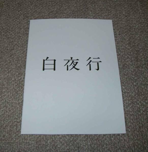「白夜行」プレスシート:堀北真希/高良健吾/船越英一郎 グッズの画像