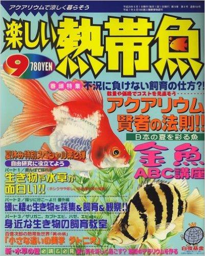 楽しい熱帯魚 2008年 09月号 ★3*_画像1