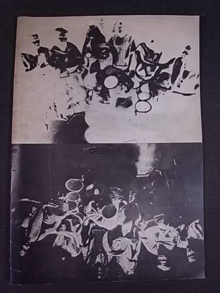 1972 オシビサ/日本公演ツアーパンフレット