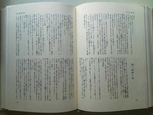 万花地獄/女来也 吉川英治全集第3巻 講談社 中古品_画像3