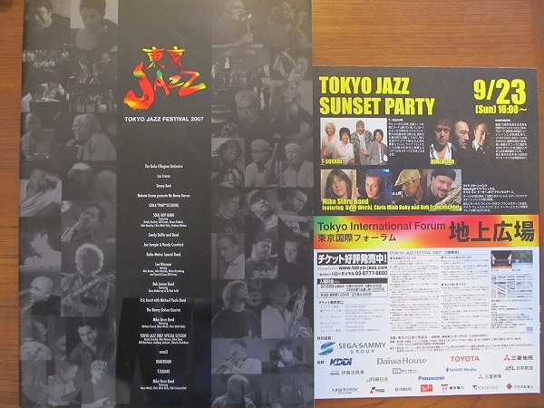 東京JAZZフェスティバル2007●パンフレット