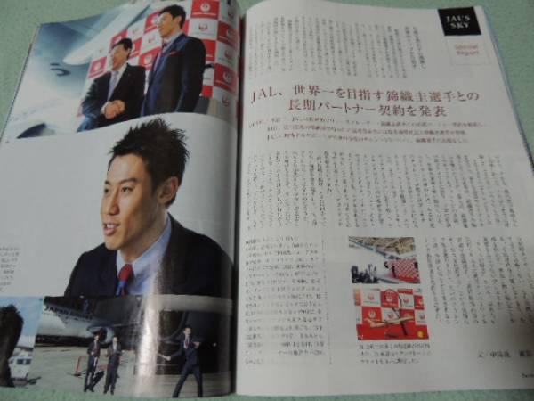 JAL スカイワード 2016.2 五郎丸 錦織圭 skyward 宮藤官九郎_画像3