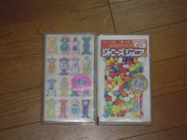 再生○ 嵐 Jr. VHS ジャニーズジュニア時代 出演 素顔 1 2 未DVD化作品
