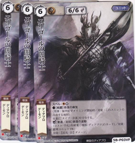 即決】モンコレ/プロモ 5A-P03VF エリゴールの闇騎士 3枚_画像1
