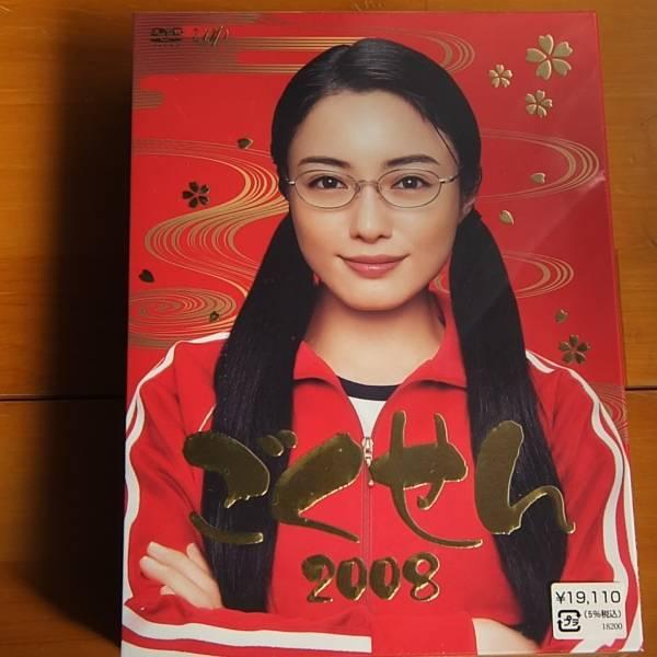 新品未開封【ごくせん2008 DVD-BOX 】高木雄也三浦翔平三浦春馬 グッズの画像
