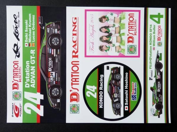 近藤真彦監督 大型コンドーレーシングステッカー 2015年日産GT-R コンサートグッズの画像