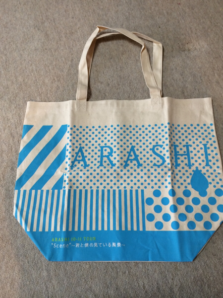 嵐 1君と僕 ライブグッズ バッグ ARASHI BLAST in Miyagi コンサートグッズの画像