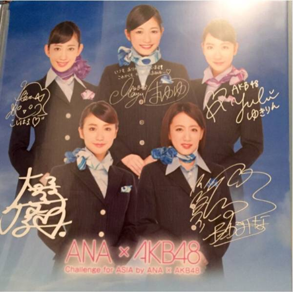 ★ANA×AKB48 コラボレーション 推しタオル&ホルダーセット! ライブ・総選挙グッズの画像