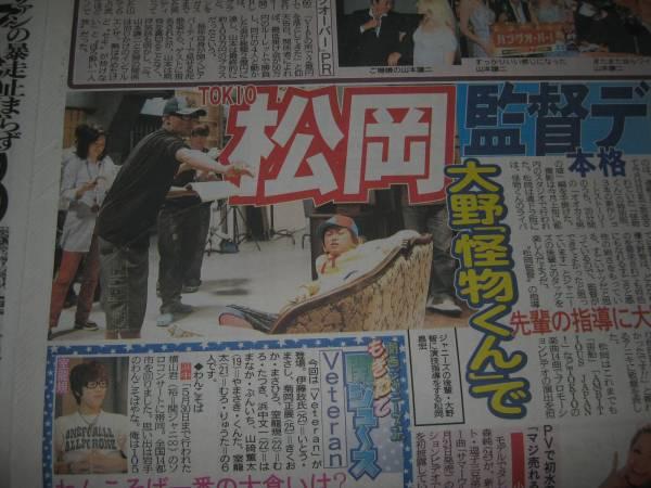2010 6/23 新聞 4誌 嵐 大野智 怪物くん 松岡昌宏 監督
