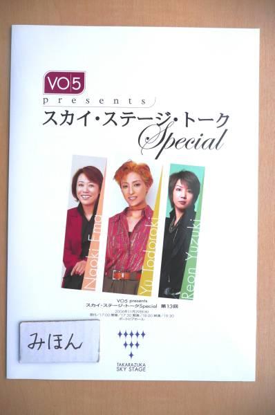 ★非売品★宝塚VO5スカイステージトークパンフ轟悠柚希礼音写真