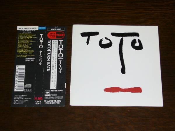 国内盤 帯付 TOTO /TURN BACK 全8曲
