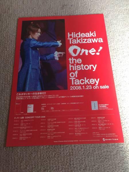 ★滝沢秀明「One!the history of Tackey」チラシ1枚★