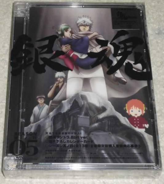 銀魂 シーズン其ノ四 05 完全生産限定盤 未開封 グッズの画像