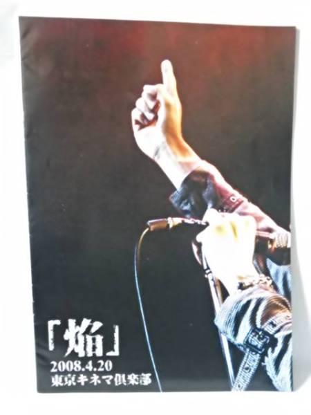 Jully 3周年記念単独公演『焔』 東京キネマ倶楽部 パンフ