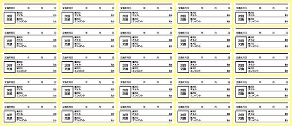 「耐候性UVインキ使用 オイル交換シール オイル交換ステッカー 2000枚 55x22mm o (タイヤチェンジャー)」の画像