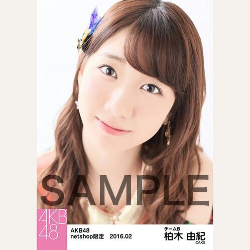 AKB48 2016年2月度netshop限定個別生写真(恋チュン衣装)柏木由紀 ライブ・総選挙グッズの画像