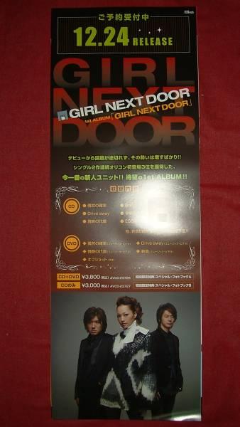 【ポスター3】 GIRL NEXT DOOR/GIRL NEXT DOOR 非売品!筒代不要!