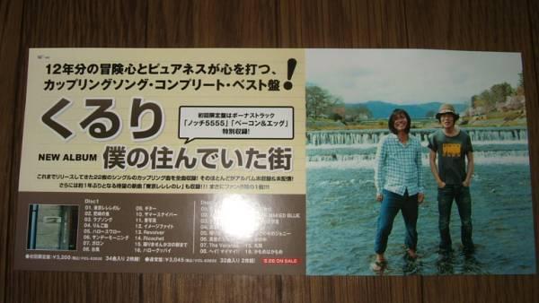 【ミニポスターF12】 くるり/僕の住んでいた街 非売品!