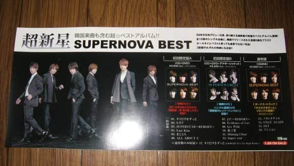 【ミニポスターF13】 SUPERNOVA BEST 非売品!