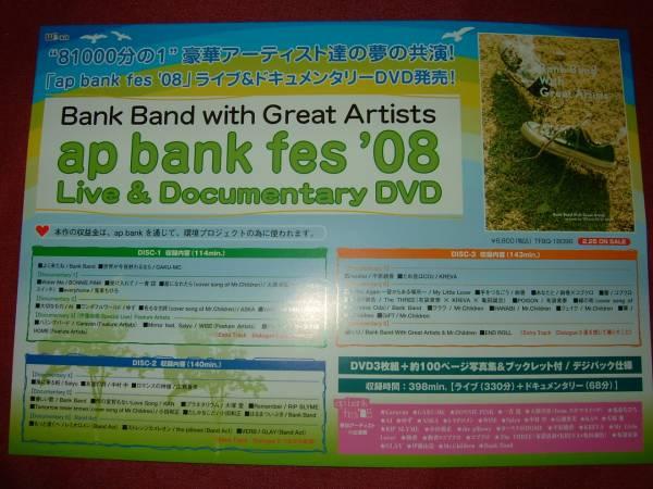 ミニポスターF4 Bank Band with Great Artists ap bank fes'08