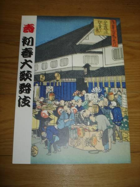 2009大阪松竹座■初春大歌舞伎■愛之助/仁左衛門/藤十郎チラシ付