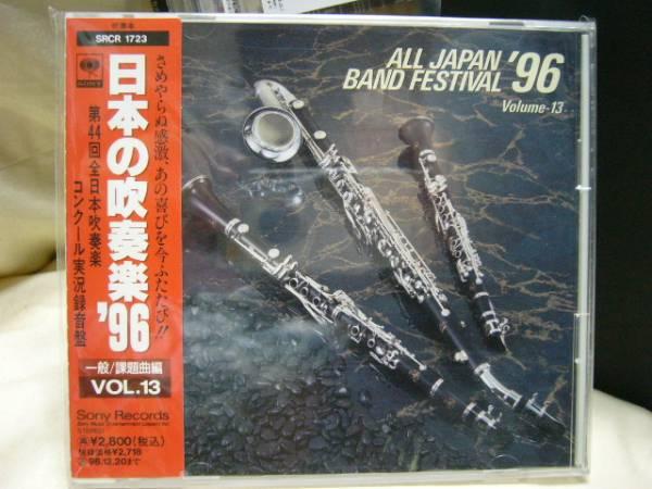 CD★☆★「日本の吹奏楽'96 一般・課題曲編vol.13」_画像1