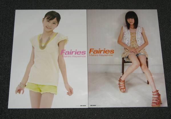 Fairies フェアリーズ A3非売品ポスター2種セット 林田真尋