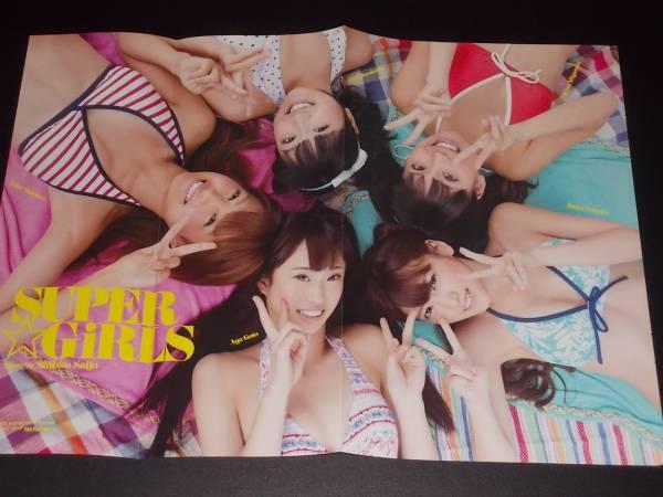 ★ SUPER☆GiRLS ピンナップ ヤングガンガン