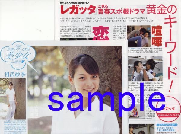 3p4◇TVぴあ 2006.9.6号 切抜き 相武紗季 近藤真彦