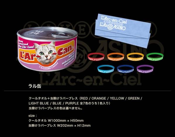 ※ラルクL'Arc-en-Ciel★ラルカジノ★ラル缶(クールタオル等)
