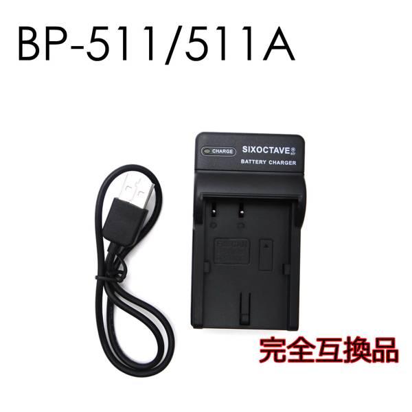 Canon BP-511対応互換USBチャージャー EOS 5D.KissD60.D30