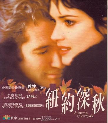 【中国語で洋画を】『 オータム イン ニューヨーク 』