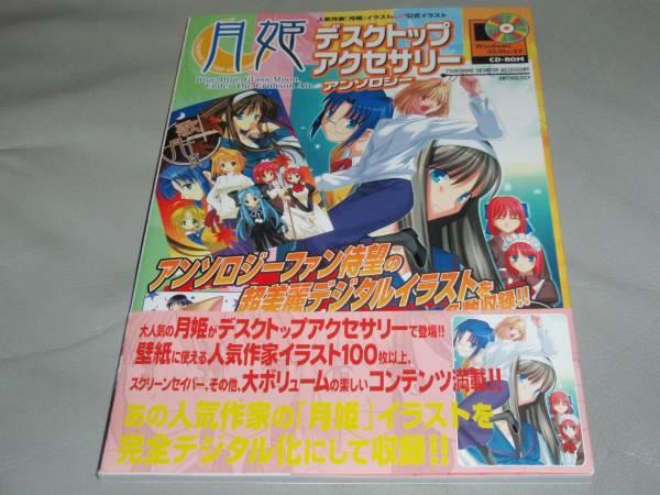 月姫 デスクトップ アクセサリー アンソロジー★CD-ROM付★宙出版_画像1
