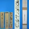 HS14105 橋本関雪 兵庫県生 画家 「述懐和歌」 掛軸 紙本 共箱