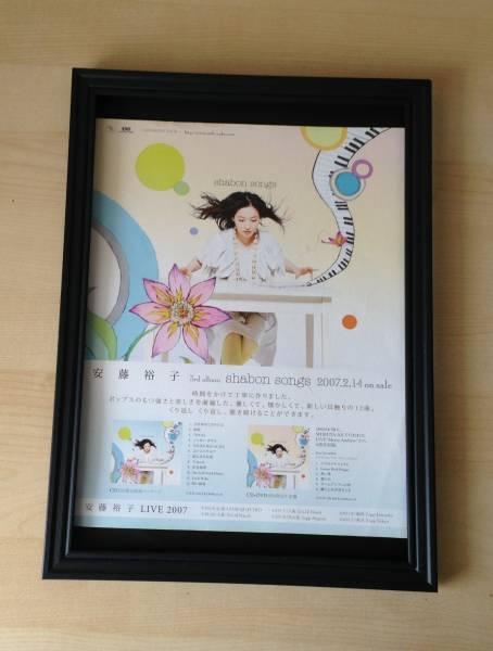 安藤裕子 額装品 shabon songs ポスター CD DVD 2007 ライブ