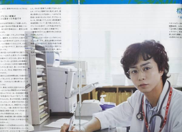 2p3◆日本映画navi 2011 vol.26 切抜き 嵐 櫻井翔 神様のカルテ