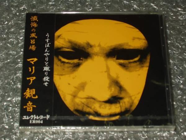 【新品CD】マリア観音「懺悔の風呂場」(ER-004)~木幡東介_画像1
