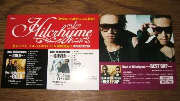 ■ミニポスターCF5■ ヒルクライムHilcrhyme/BEST RAP 非売品!