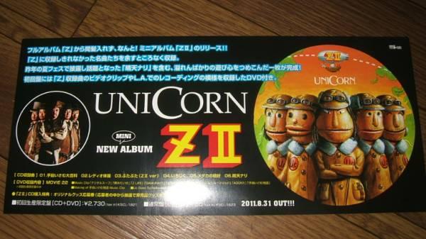 ■ミニポスターCF4■ UNICORNユニコーン/ZII 非売品!