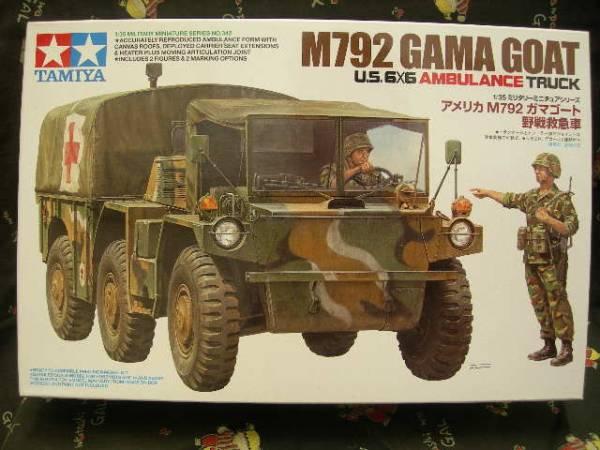 タミヤ1/35MM342 アメリカ M792 ガマゴート 野戦救急車_画像1