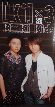 KinKi Kids 堂本光一 堂本剛 [Ki] ×3会報 No.90