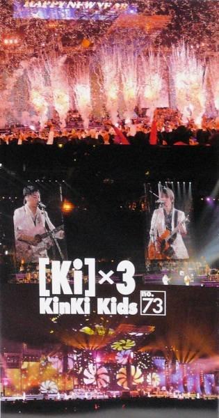 KinKi Kids 堂本光一 堂本剛 [Ki] ×3会報 No.73
