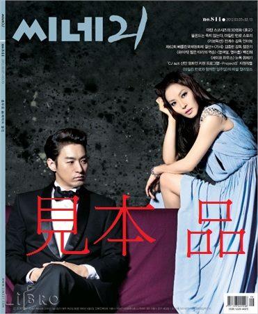チュ・ジンモ 韓国映画『珈琲』雑誌 CINE21 No.844