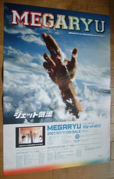 MEGARYU/ジェット気流 未使用告知ポスター