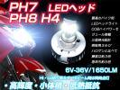 モンキー APE ATV バギー◆LEDヘッドライトPH7 PH8 26W 2600LM