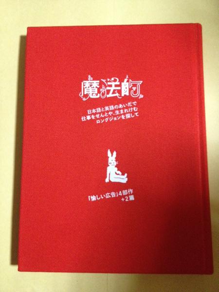 小沢健二 本 魔法的 新品 魔法的モノローグ台本+4+2 ライブグッズの画像