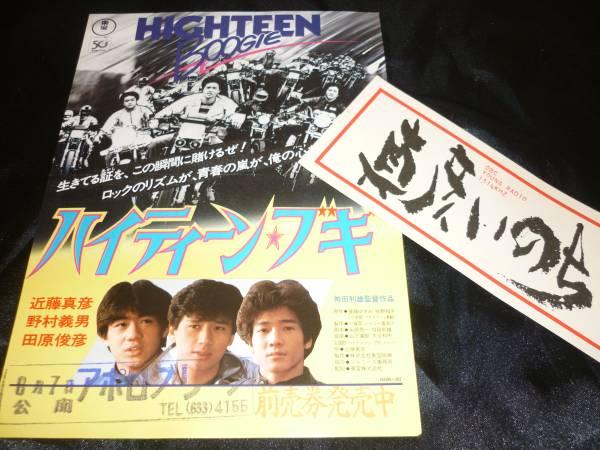 ★近藤真彦★ハイティーンブギ★チラシとステッカー★